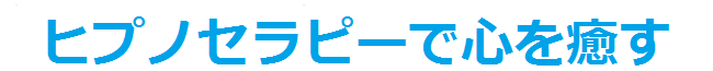ヒプノセラピーで心を癒すヒプノセラピーユニークアイのロゴ